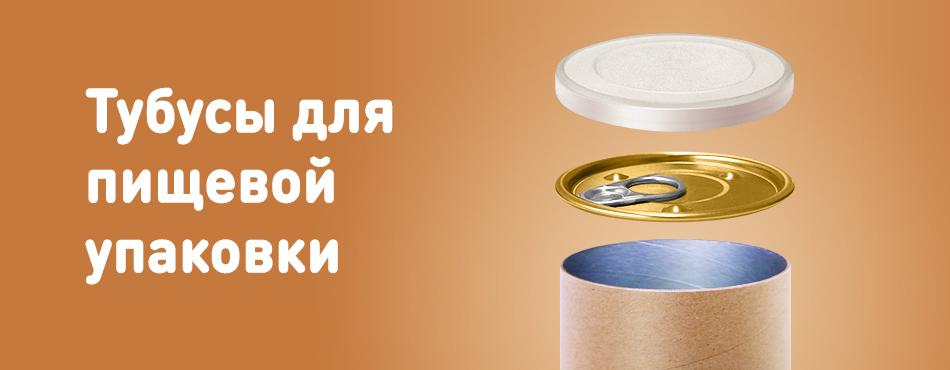 Тубусы для пищевой упаковки