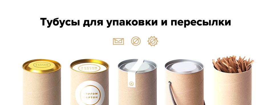 Тубусы для упаковки и пересылки