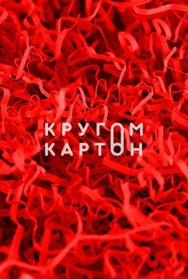 Кораллово-красный