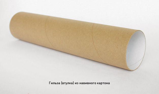 Навивной картон (втулка) для тубусов